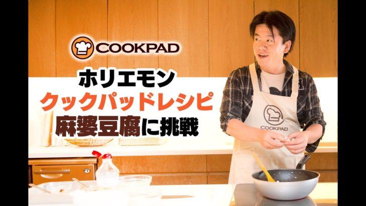 ホリエモン クックパッドレシピ麻婆豆腐に挑戦!