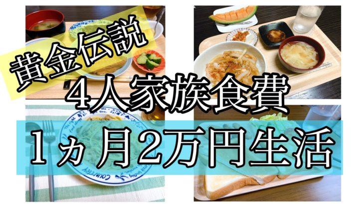 【食費節約生活】4人家族1ヶ月2万円生活25〜27日目🌷ラストスパート🔥