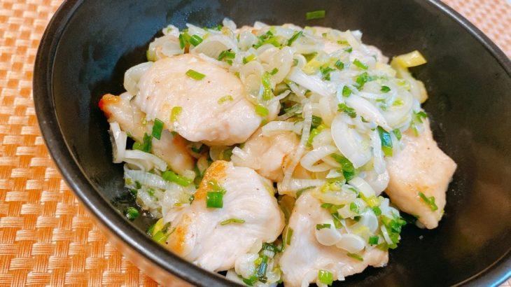 【糖質制限レシピ】簡単でダイエットにぴったり!鶏ムネ肉のねぎ焼きの作り方、悪魔的な旨さ【時短料理♪あいこチャンネル】