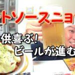 【簡単料理】ビールが止まらないの!ミートソースニョッキレシピ