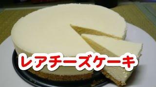 簡単料理レシピ ☆ 聞き流し料理レシピでまず1品 ~ レアチーズケーキ)