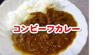 料理レシピ、簡単調理でまず1品(コンビーフカレー)