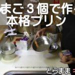 卵3個で作る 本格プリン/簡単料理レシピ/とらままきっちん