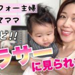 【若見え毎日メイク】子育てママにもできる時短プチプラメイク!