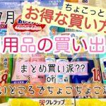 【節約】日用品購入品紹介&お得な買い方