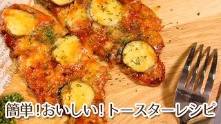 トースターレシピで簡単料理!ナスの豚ロースのピザ