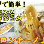 レンジで簡単調理【ベーコンときのこのペペロンチーノ】味の決め手は〇〇スープの素!料理 レシピ 簡単