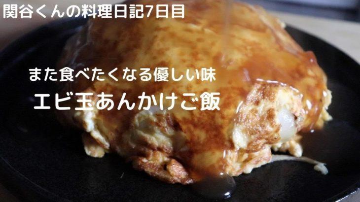 簡単おいしい料理レシピ【元渋谷カフェスタッフが作る】エビ玉あんかけご飯