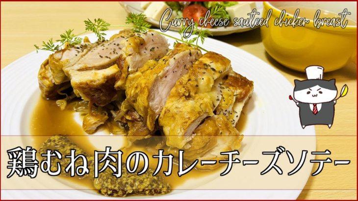【料理レシピ】チーズがとろ~り☆鶏むね肉のカレーチーズソテーの作り方【簡単なのにやわらかジューシー!】