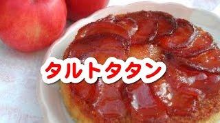 簡単料理レシピ ☆ 聞き流し料理レシピでまず1品  ~  タルトタタン