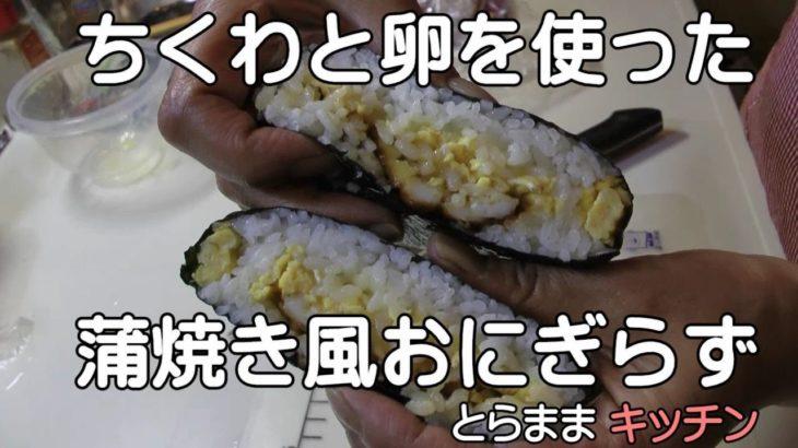 ちくわと卵の蒲焼き風おにぎらず/簡単料理レシピ/とらままきっちん