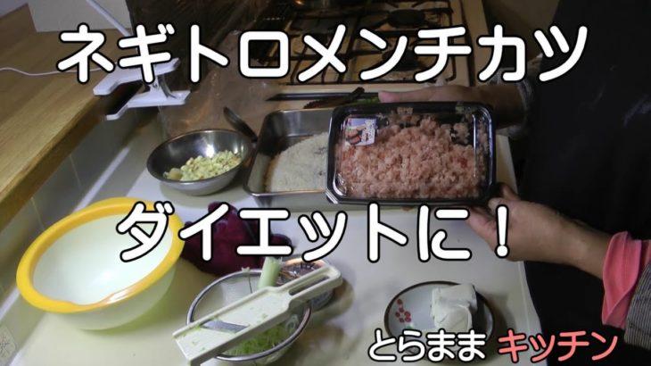 ネギトロメンチカツ/簡単料理レシピ/とらままきっちん