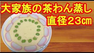 【卵料理】茶碗蒸し レシピ 大皿 簡単