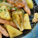 プロが教える絶品ジャーマンポテトの作り方 簡単レシピ じゃがいも料理