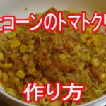 【パスタレシピ】簡単に作れる。ツナとコーンのトマトクリーム