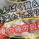【時短・栄養士のレシピ・疲労回復】夕飯3品・鶏肉料理・簡単・炊飯器料理・子供と料理【栄養を効率よく摂る・ポイント満載 】炊飯器ハイナンチキンライス・キムチスープ・もやしときゅうり夏野菜サラダ