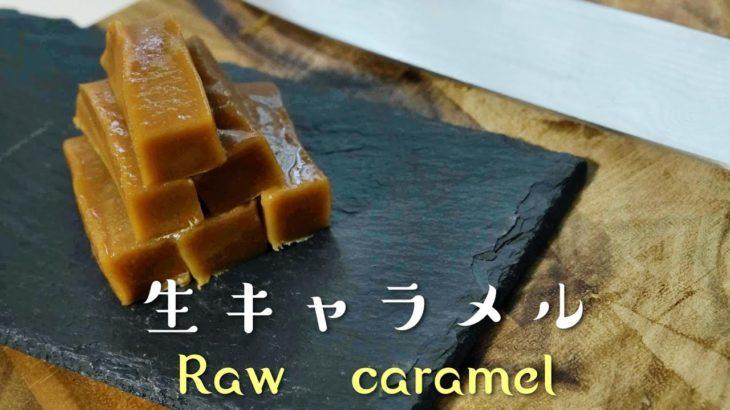 料理人が教える簡単濃厚生キャラメルの作り方レシピ 生クリーム