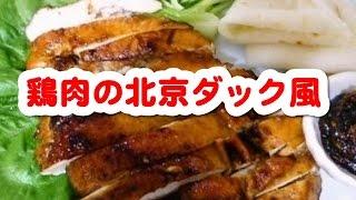 料理レシピ、簡単レシピでまず1品(鶏肉の北京ダック風)