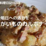 簡単おいしい料理レシピ【じゃがいものカルボナーラ】元渋谷カフェスタッフが作る