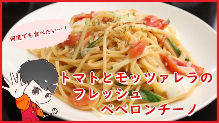 トマトとモッツァレラのフレッシュペペロンチーノの作り方【簡単料理動画】【レシピ】