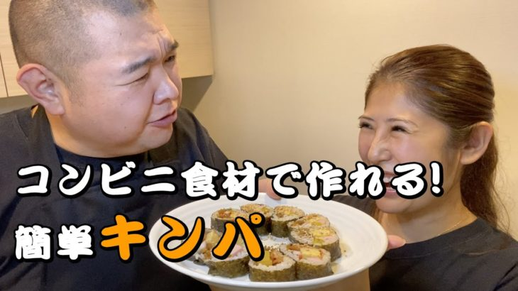 【特製レシピ】簡単キンパ作ってみた❗️