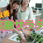 薬膳レシピ!簡単薬膳サラダ2