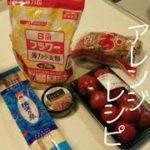 【料理 簡単レシピ】そうめんを簡単アレンジ!「ツナトマトキムチそーめん」と「そうめん入りお好み焼き」