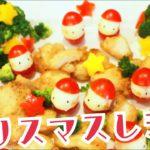 【クリスマス料理】ホームパーティに簡単トマトのサンタさんなど レシピ作り方