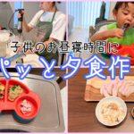 【妊婦ママ】子供が昼寝中にサクッと夕食準備!