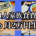 【食費節約生活】4人家族1ヶ月2万円生活16〜18日目🌷コストコで大量の〇〇購入!?