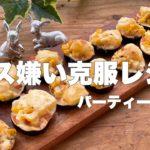 【なす レシピ 簡単】ナス嫌いでも食べられる ナス料理  子供も大好き