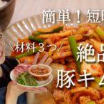 【レシピ】簡単!美味しすぎる絶品豚キムチ♡