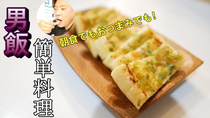 男飯【油揚げのガーリックトースト】簡単な料理で朝食やおつまみにどうぞ♪