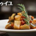 【基本のお料理】ラタトゥイユのレシピ・作り方【簡単】