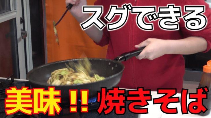 一人暮らしレシピ 簡単焼きそば!