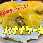 おかみvlog 【クッキング】#バナナケーキ#炊飯器レシピ#簡単スイーツ