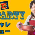 時短レシピ☆パーティー料理で簡単でオシャレなレシピ集~イイ女☆woman planet~ 【相互登録募集中】