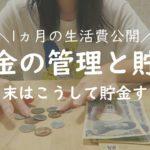 【お金を貯める】1ヵ月の生活費公開!我が家のお金管理と月末の貯金方法について。