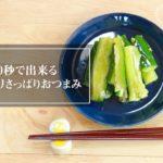 【料理動画】10秒で完成!!簡単おつまみきゅうりレシピ