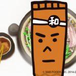 簡単料理動画、もやしと豆苗のレシピ|和からしゴローの豚バラもやし鍋 篇|チュー ブ入り香辛料の使い方がわかる【しぼり出し劇場】105話- YouTube 動画