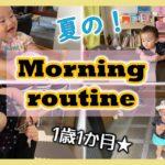 【モーニングルーティン】夏★1歳1か月の朝はこんな感じです★