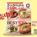 クックパッドの大好評レシピ 15秒CM BEST100レシピ篇