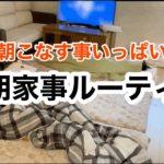 【ワンオペ育児】モーニングルーティン/2児ママ/夫出勤時までの朝家事