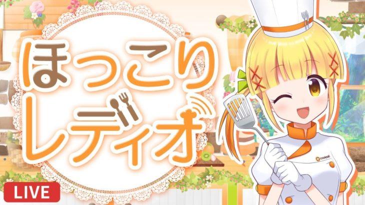 20200902 クックパッドたんのほっこりレディオ【2nd season】
