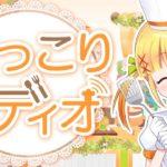 20200905 クックパッドたんのほっこりレディオ【2nd season】