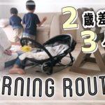 【モーニングルーティン】2歳差3人育児中。主婦の休日morning routine【男の子ママ】