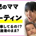 2児のママ動画クリエイター お仕事と育児のルーティン (Happy Video Creators)