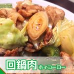 メシプレス【勝又:弟 クックパッド検証番組】#3 回鍋肉(ホイコーロー)
