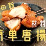 【料理】魔法の粉で簡単!材料3つの激ウマ手間なし唐揚げ【レシピ】