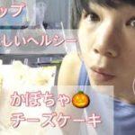 【ヘルシーレシピ】簡単3ステップ!ベジタリアン かぼちゃのチーズケーキ